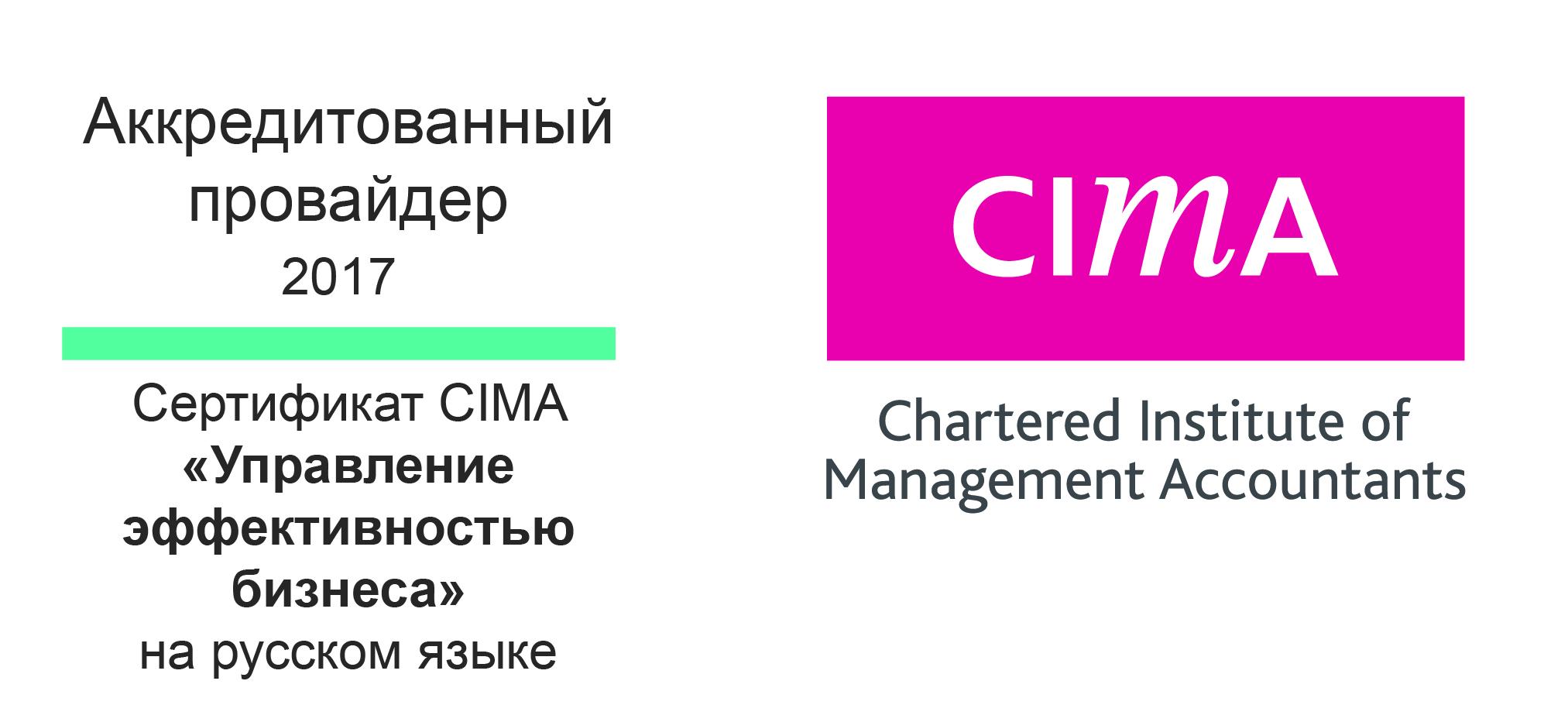 Сертификация cma vs cima сертификация на преподавателя наращивания ресниц